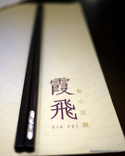 Xia Fei Shanghainese-5