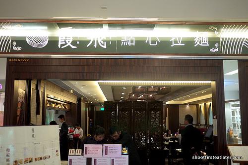 Xia Fei Shanghainese-2