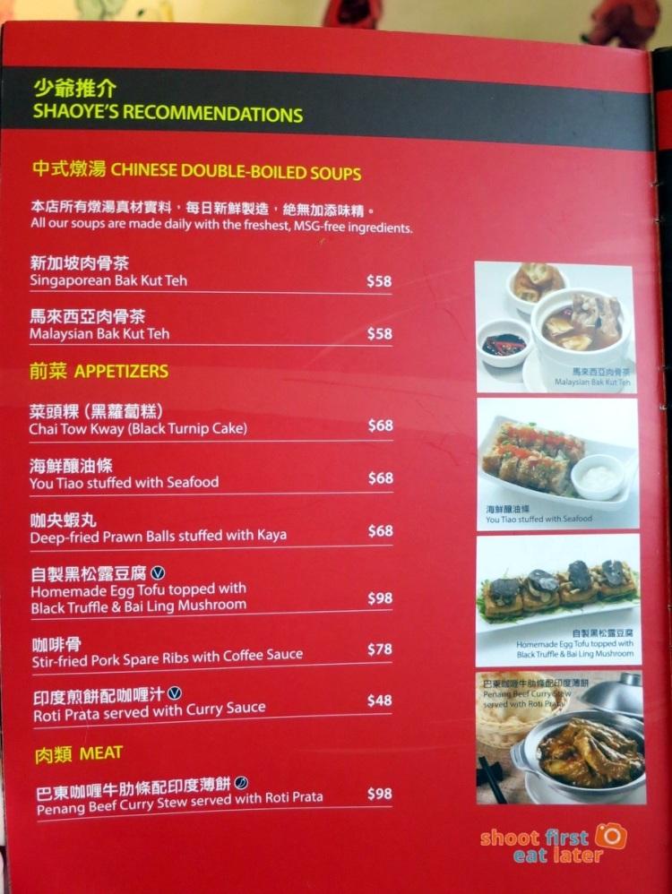 Hainan Shaoye menu