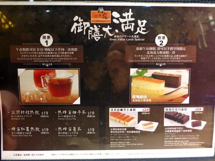 Inaniwa Udon Nabe lunch dessert promo