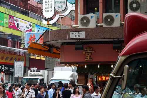 Bute St. Mongkok
