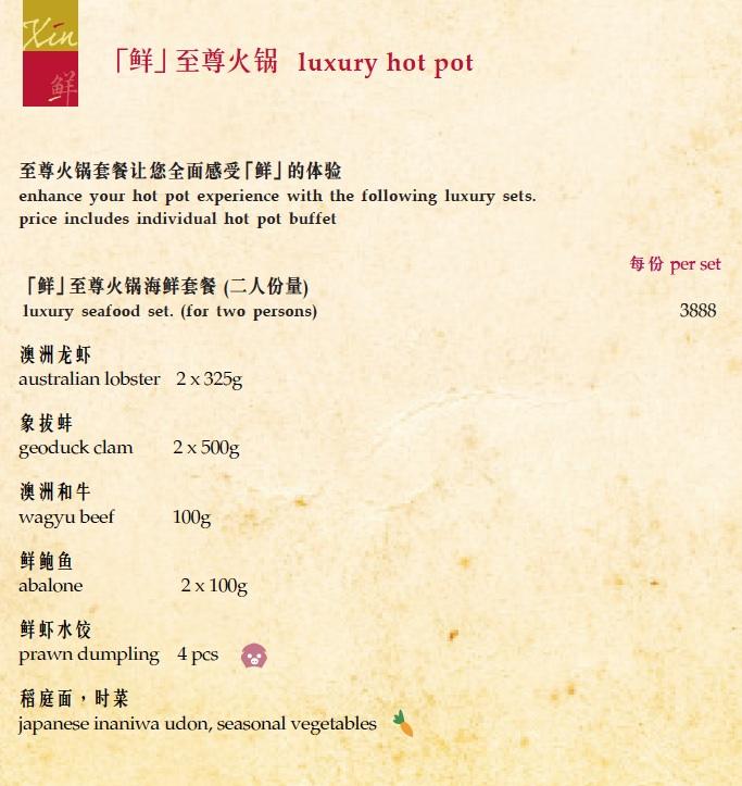 Xin luxury hot pot