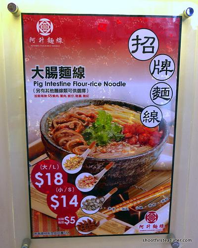 flour rice noodle