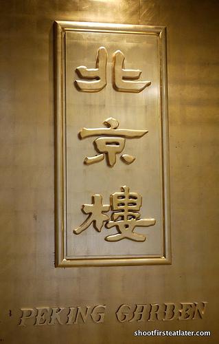 Peking Garden Greenbelt 5