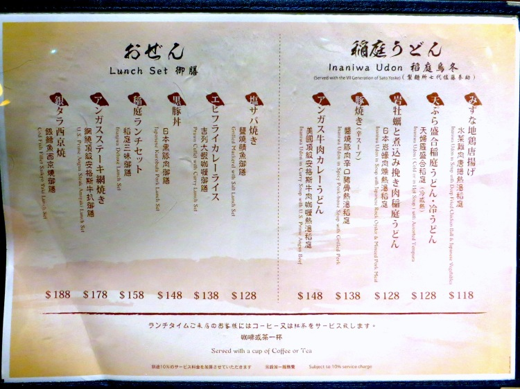 Inaniwa Udon Nabe lunch set menu
