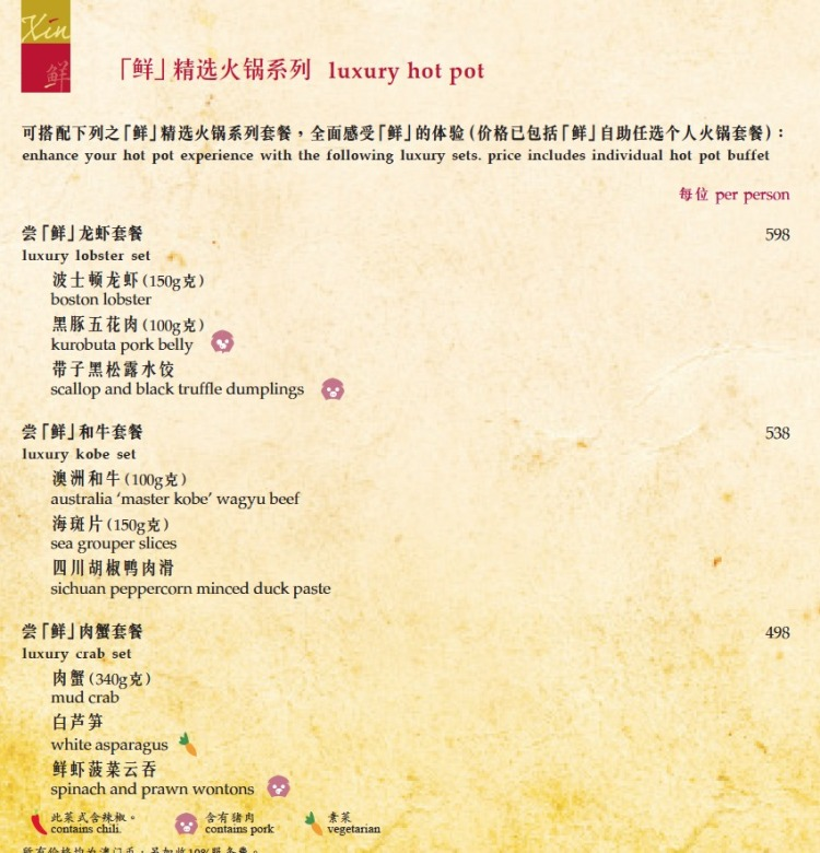 Xin luxury hot pot kobe set