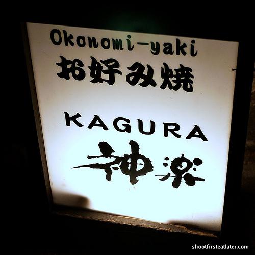 Kagura Okonomi-yaki-1