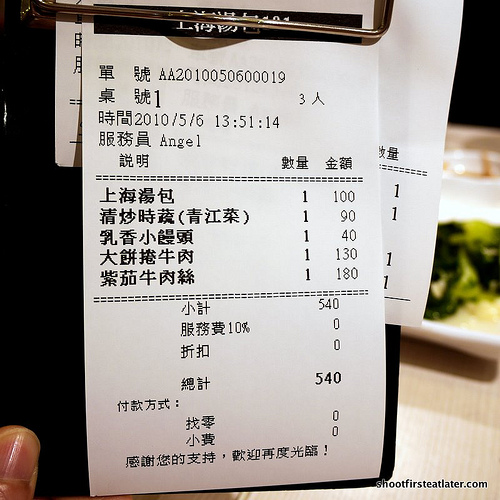 Shanghai Dumpling at Taipei 101-16