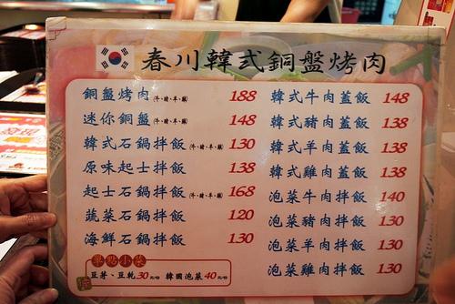 Taipei day 1 - Taimall-15