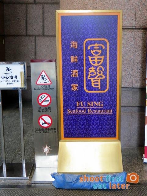 Fu Sing Seafood Restaurant-001