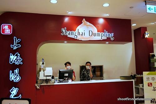 Shanghai Dumpling at Taipei 101