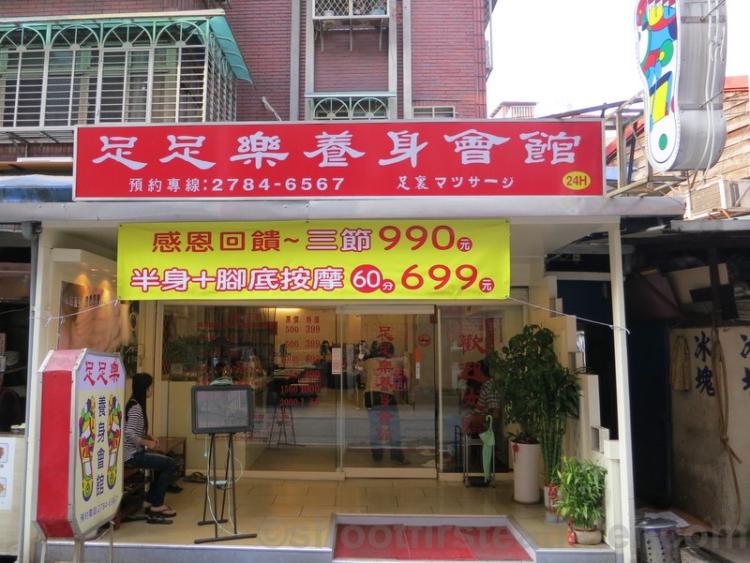 _Foot_Body_Massage_in_Taipei