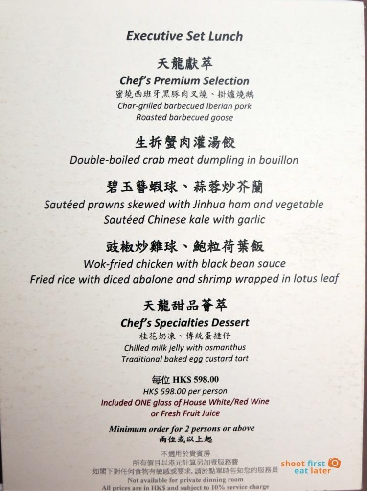 Tin Lung Heen - Executive Set Lunch Menu