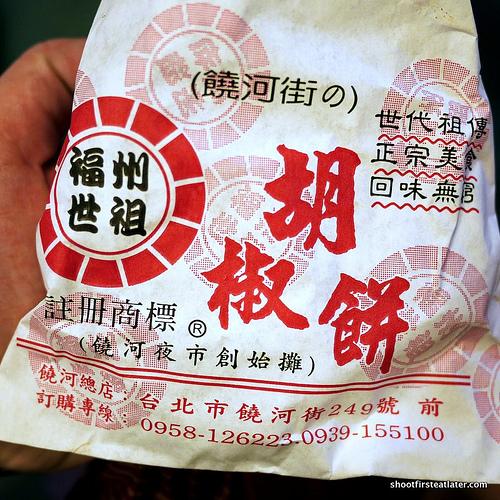Hu Jiao Bing Black Pepper Pork Buns-5
