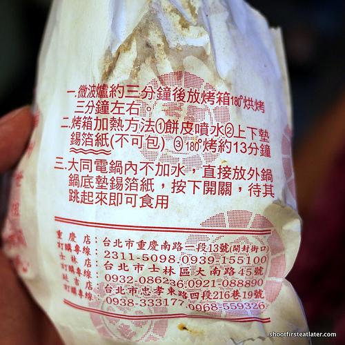 Hu Jiao Bing Black Pepper Pork Buns-4