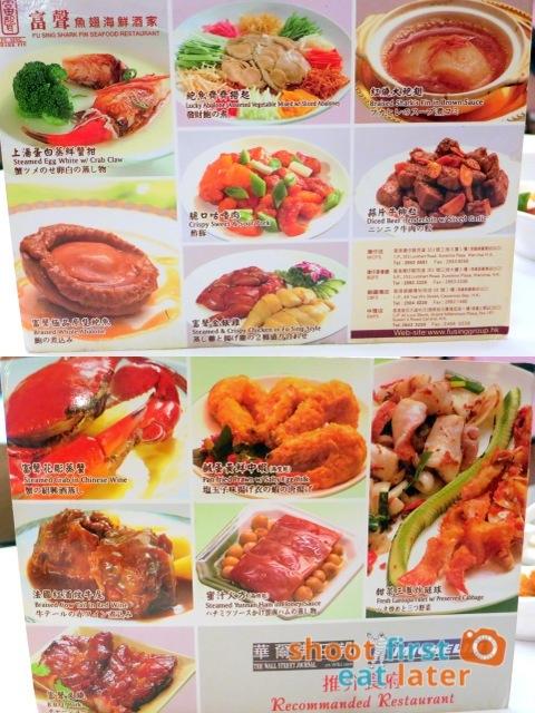 Fu Sing Seafood Restaurant-003